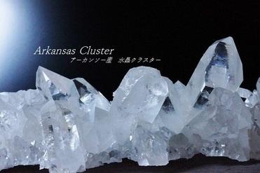 Arkansas Cluster