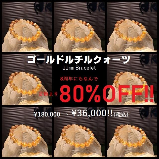 8周年記念祭ゴールドルチル80%OFFのPOP.jpg