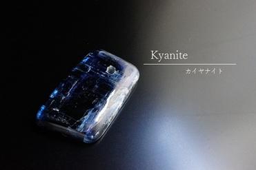 カイヤナイト(穴あり)