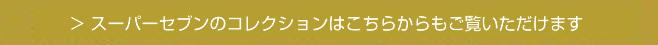 詳細ページ案_スーパーセブンv03_r2_c2_r10_c3.jpg